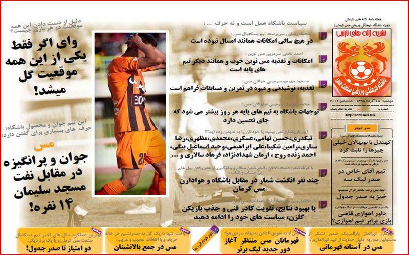شماره دهم نشریه لاله های نارنجی را دانلود کنید