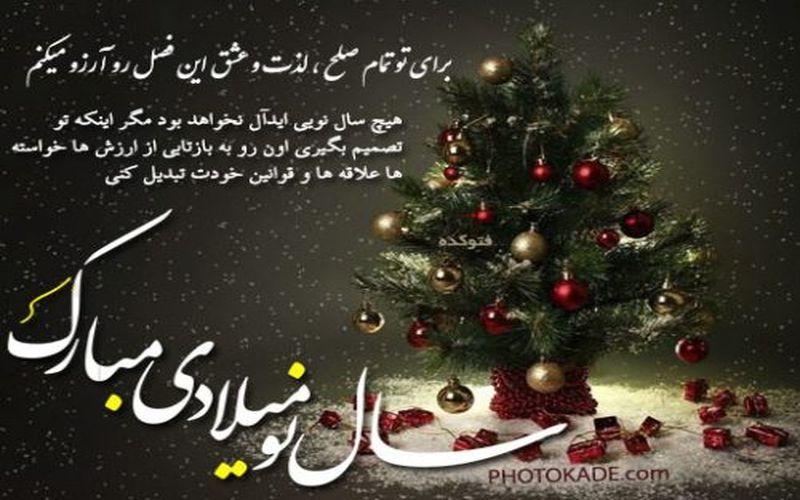 آغاز سال نو میلادی بر تمام مردم دنیا مبارک باد