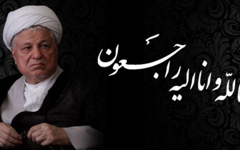 تسلیت باشگاه صنعت مس کرمان به مردم ایران