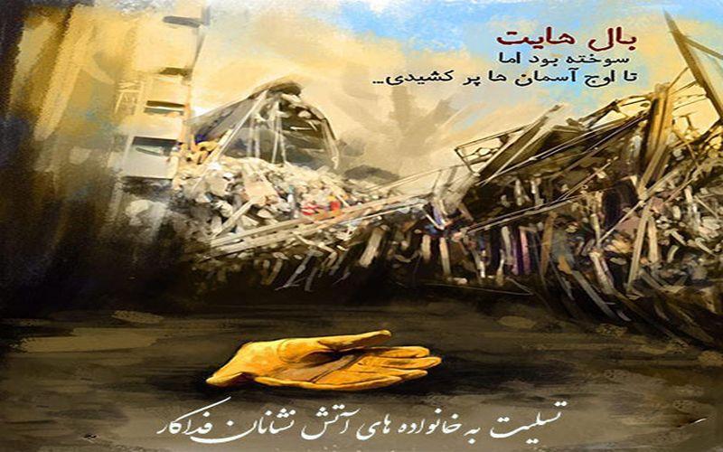 هر آتشنشان ابراهیم است در آتش... تسلیت به ملت ایران