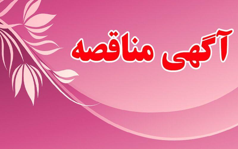 آگهی مناقصه باشگاه صنعت مس کرمان