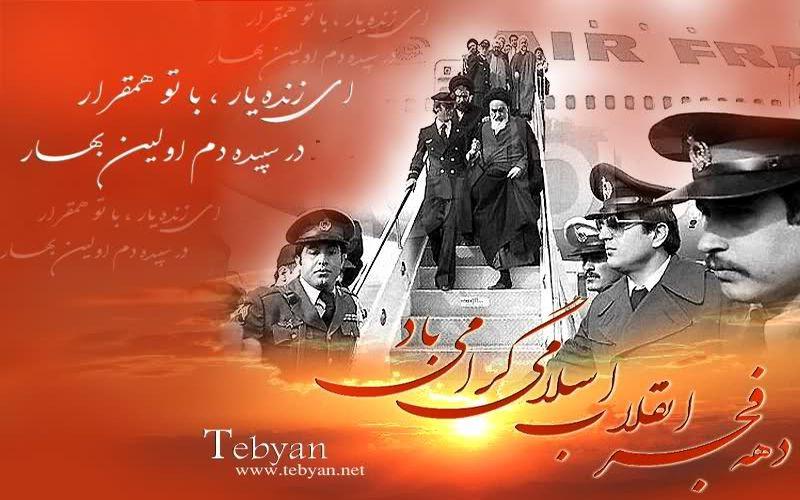 فرا رسیدن ایام الله دهه فجر گرامی باد