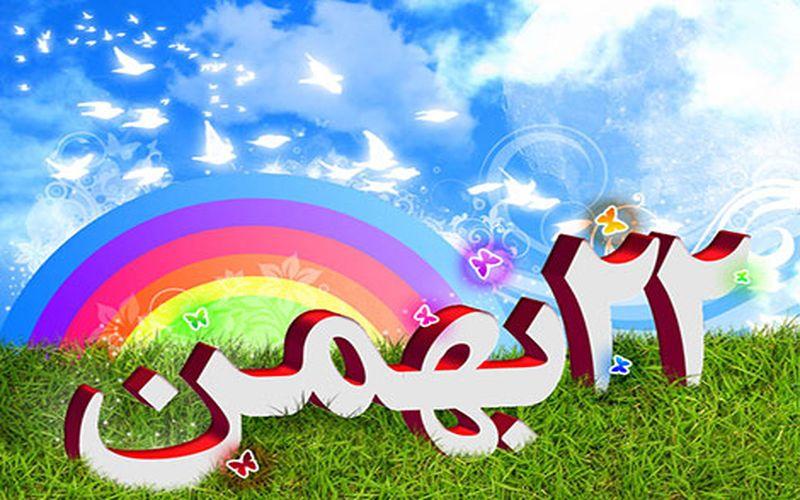 یوم الله 22 بهمن گرامی باد