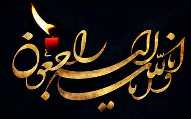 تسلیت باشگاه صنعت مس کرمان به استاندار محترم کرمان