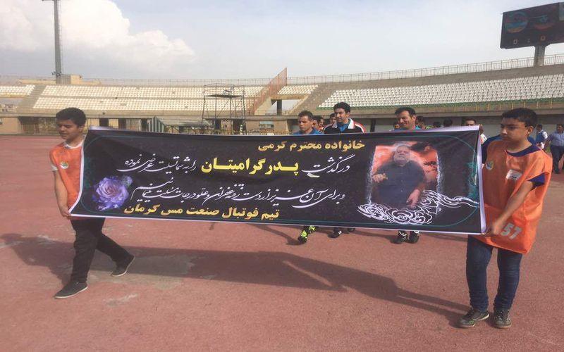 بازی اکسین و مس با احترام به پیر لیدرهای فوتبال کرمان