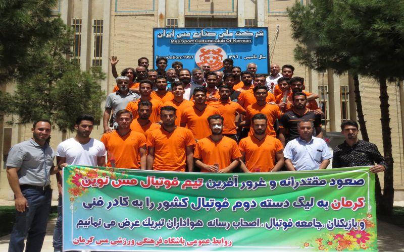 استقبال از دلاور مردان تیم مس ب در باشگاه مس کرمان(عکس)