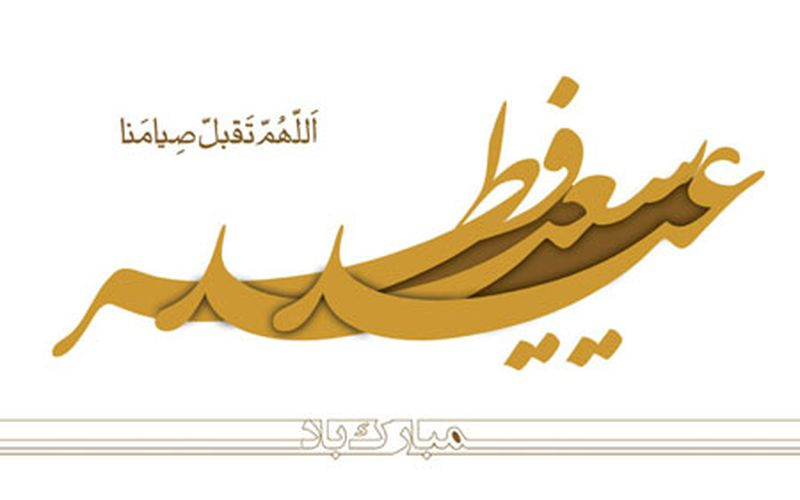 عید فطر، روز چیدن میوه های شاداب استجابت مبارک باد