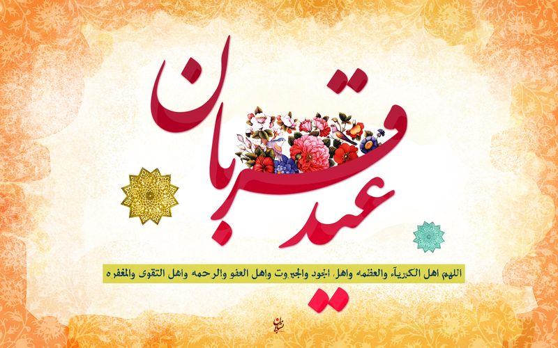 فرا رسیدن عید سعید قربان مبارک باد