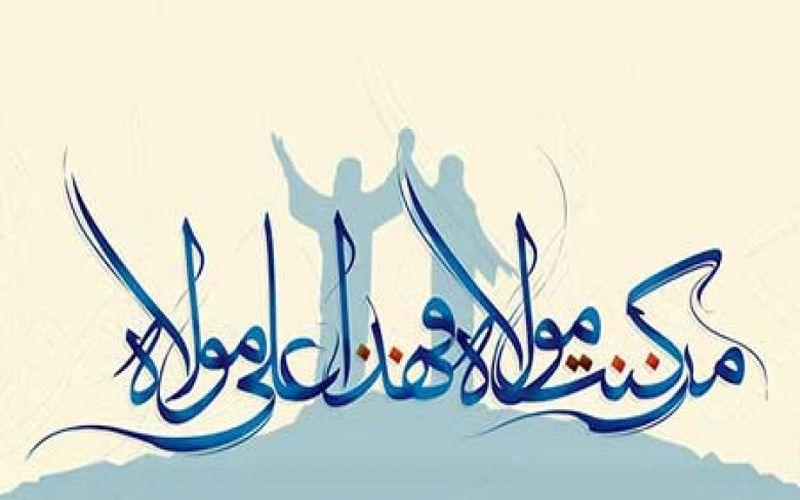 فرا رسیدن عید غدیر خم فرخنده باد
