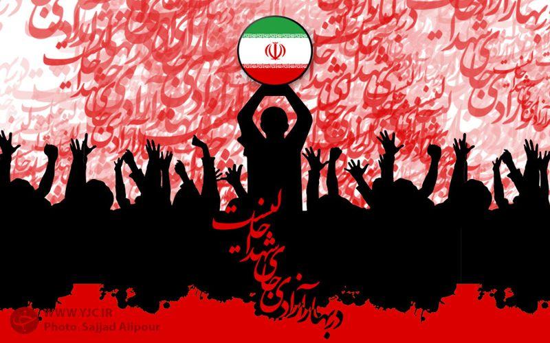 فرا رسیدن یومالله 22 بهمن گرامی باد