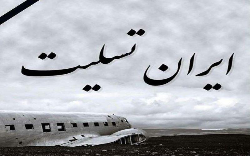 بازهم ایرانم تسلیت...