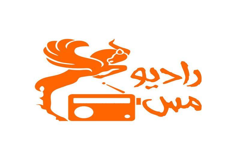 رادیو مس را از کانال تلگرامی رسمی باشگاه مس بشنوید