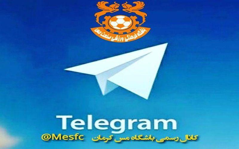 بازی امروز مس را از کانال تلگرامی باشگاه دنبال کنید/صبا و مس پخش مستقیم ندارد