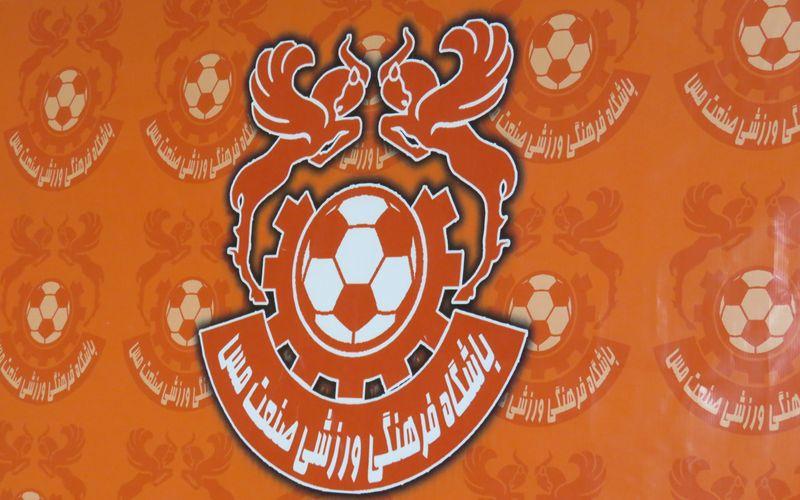 انتصابهای جدید در باشگاه مس کرمان/دکتر سیفالدینی در سمت معاونت فنی باشگاه مس