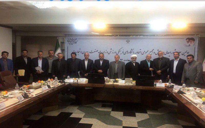 باشگاه مس کرمان میزبان جلسه هیات مدیره اتحادیه باشگاههای صنعتی