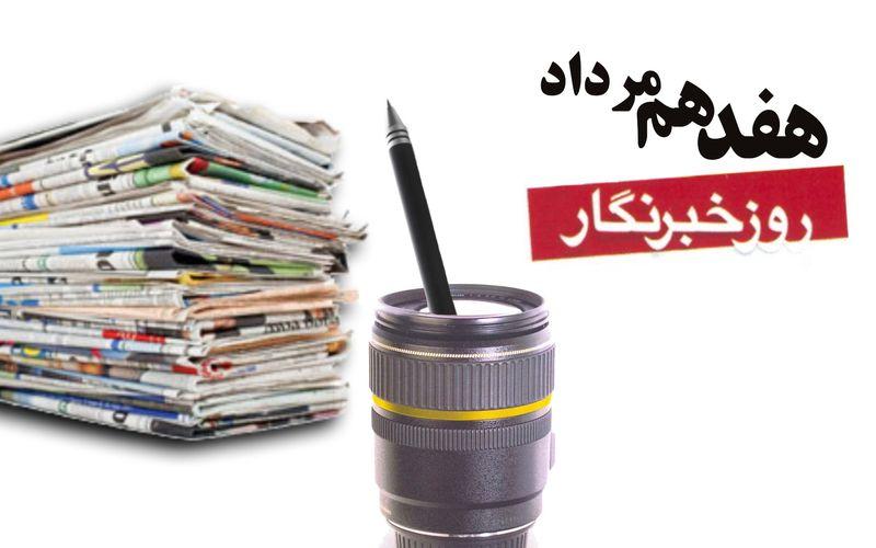 روز خبرنگار بر همه سختکوشان عرصه اطلاع رسانی مبارک