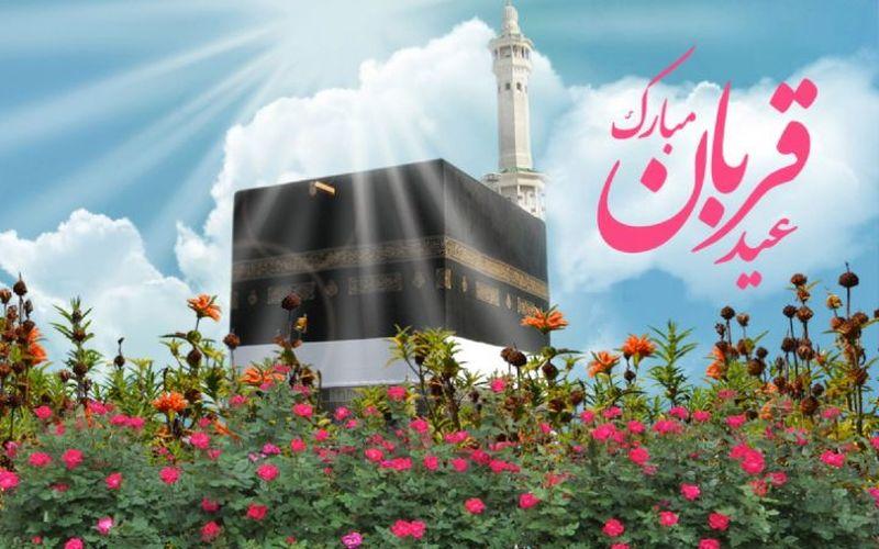 عید سعید قربان جشن عید تقرب به ذات اقدس الهی مبارک باد