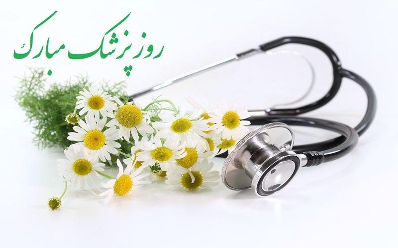 تبریک روز پزشک به سرپرست باشگاه مس و کادر پزشکی تیمهای مس