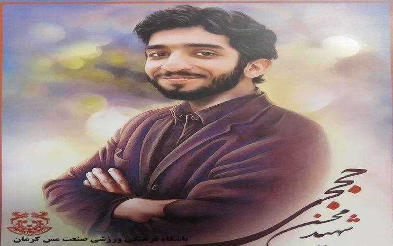 مسابقه فرهنگی شهید حججی به همراه اهدا جوایز در روز بازی مس و اکسین