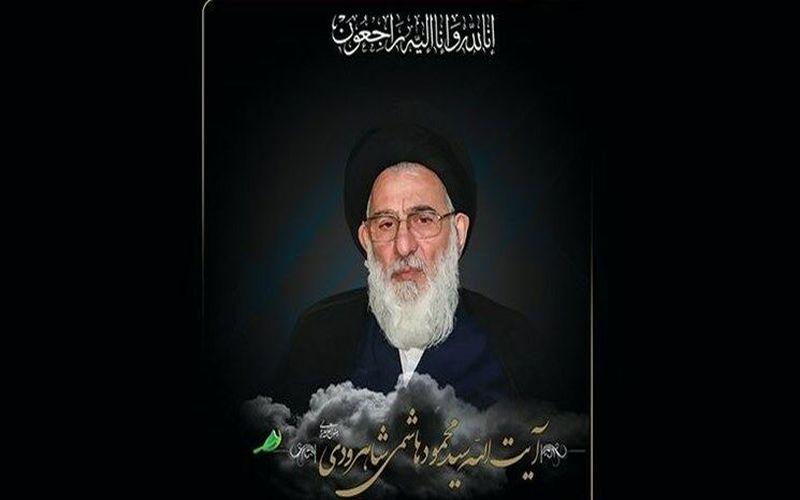 تسلیت به مقام معظم رهبری و ملت مسلمان ایران برای درگذشت آیتالله شاهرودی