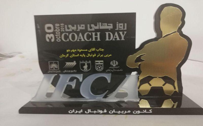 تقدیر از دو مربی باشگاه مس به عنوان مربیان برتر استان در سال 96