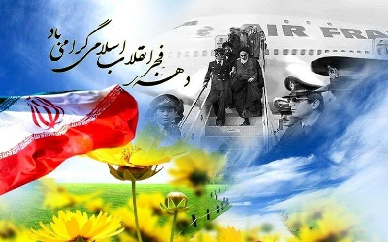 آغاز دهه فجر و جشن چهلمین سالگرد پیروزی انقلاب اسلامی مبارک باد