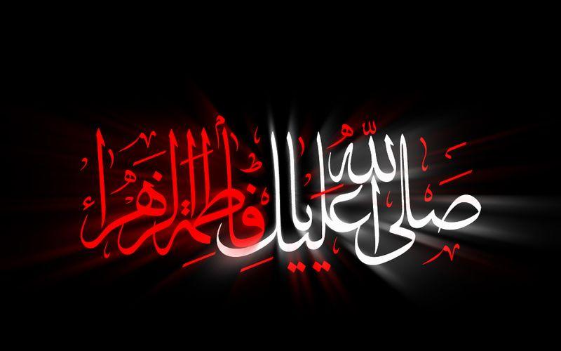 شهادت بانو دو عالم اسلام حضرت فاطمه زهرا(س) تسلیت باد