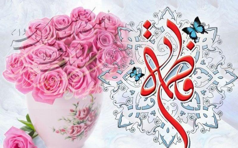 میلاد با سعادت حضرت فاطمه زهرا(س) و روز زن و مادر مبارک باد