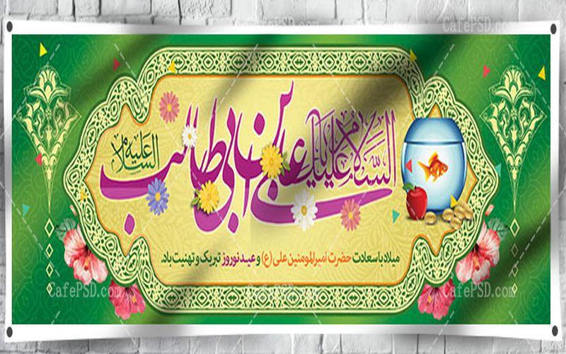 تولد مولای متقیان امام علی (ع) و آغاز سال1398 مبارک باد