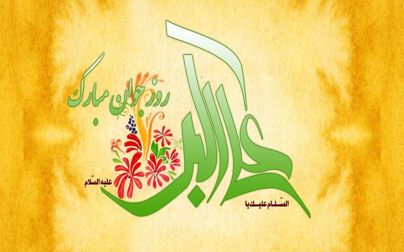 تولد حضرت علی اکبر(ع) و روز جوان بر همگان فرخنده باد