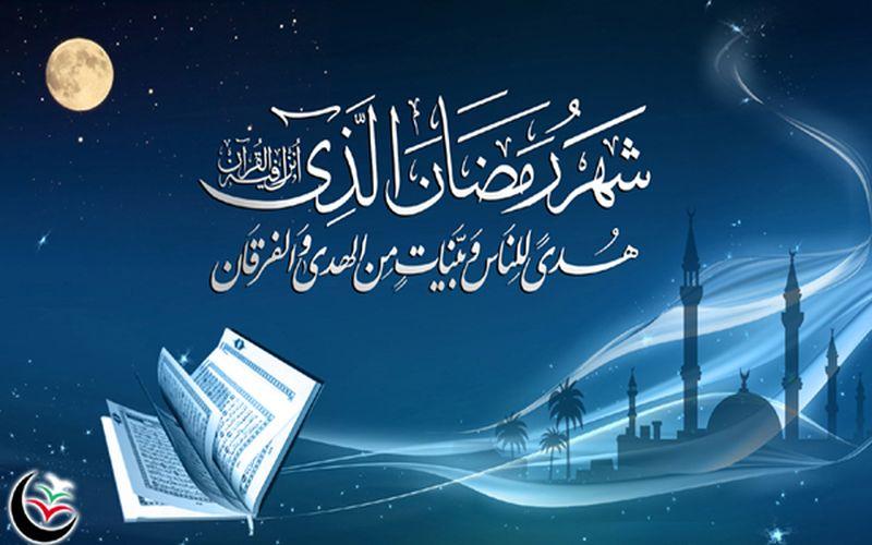 فرا رسیدن ماه رمضان ماه میهمانی خدا گرامی باد