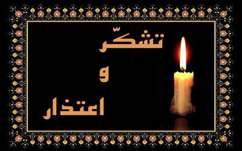 پیام تشکر آقای کهندل و خانواده ایشان بابت همدردی همه عزیزان در غم ایشان
