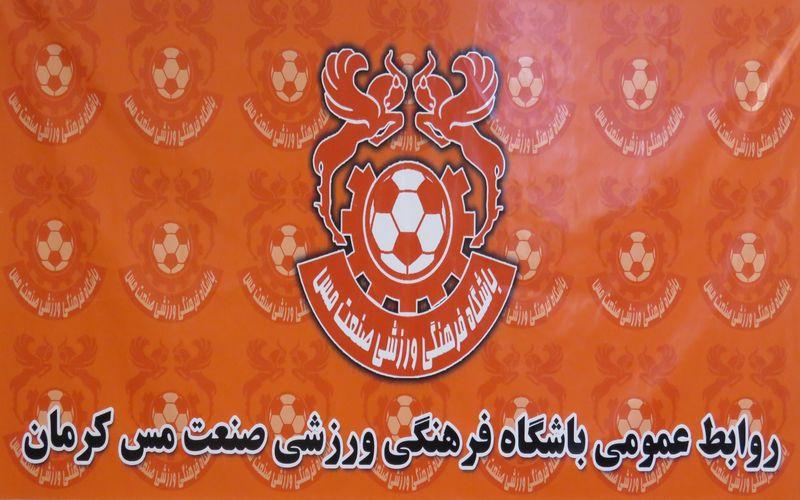 اقدامات فرهنگی باشگاه مس کرمان در یک سال گذشته(عکس)