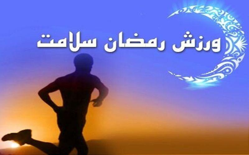 بهترین ورزش ها در ماه مبارک رمضان کدام است؟!