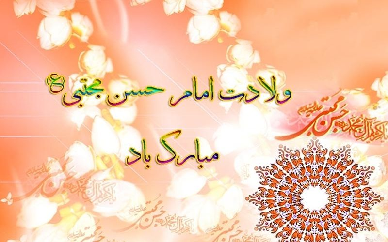 میلاد با سعادت امام حسن مجتبی(ع) مبارک باد