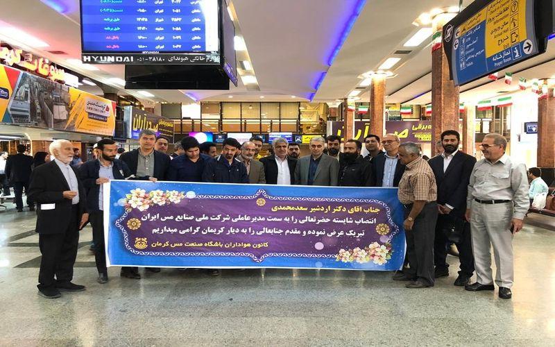 استقبال جمعی از هواداران باشگاه مس از مدیرعامل جدید شرکت ملی صنایع مس