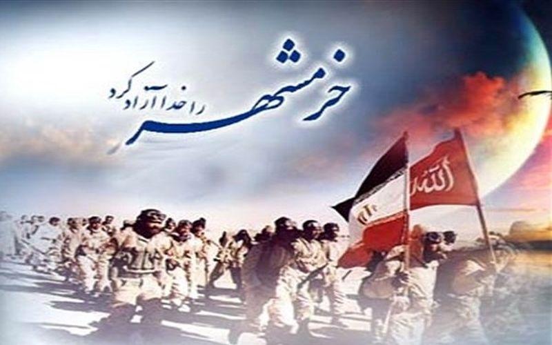 سالگرد حماسه آزادسازی خرمشهر گرامی باد