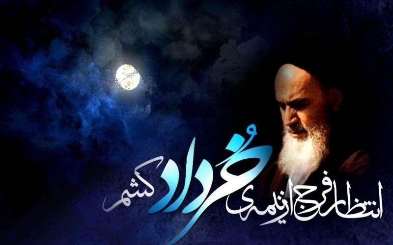 سالگرد ارتحال امام خمینی(ره) و 15 خرداد تسلیت باد