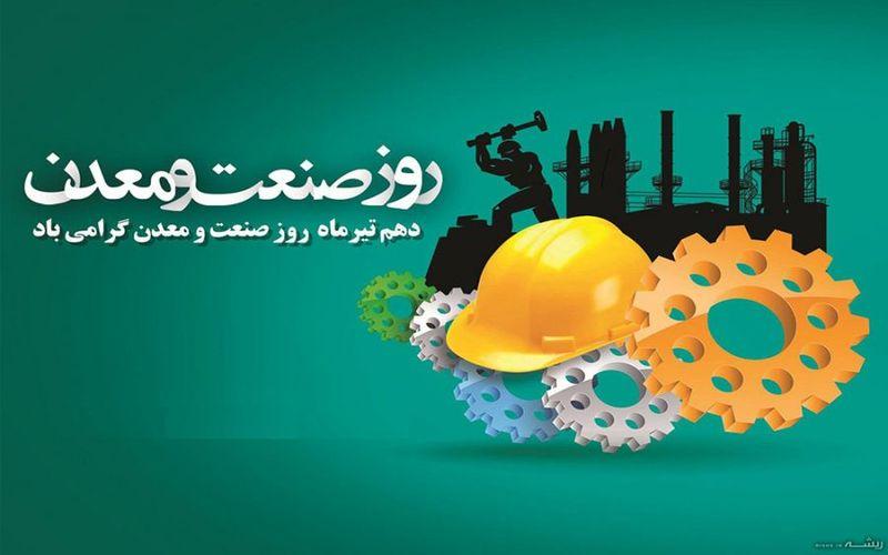 روز صنعت و معدن بر همه معدنکاران و صنعتکاران مس مبارک باد