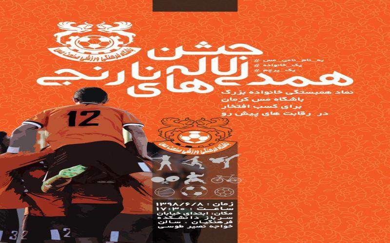 جشن همدلی لاله های نارنجی نماد همبستگی خانواده بزرگ باشگاه مس کرمان