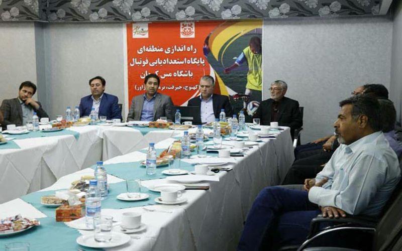 راه اندازی پایگاه استعدادیابی فوتبال باشگاه مس کرمان در چهار شهر استان
