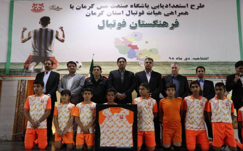افتتاح رسمی فرهنگستان فوتبال باشگاه مس برای کشف استعداد/هدیه ای به نسل آینده فوتبال استان(عکس)