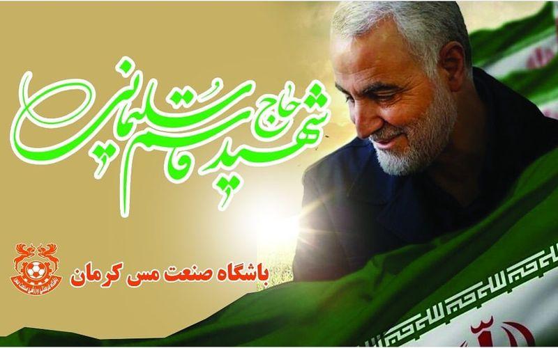 دعوت باشگاه مس کرمان برای حضور در مراسم تشیع پیکر سردار سلیمانی از مقابل موکب هیات فوتبال
