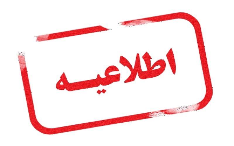 با تصمیم شواری تامین بازی مس کرمان و قشقایی شیراز در سیرجان برگزار می شود