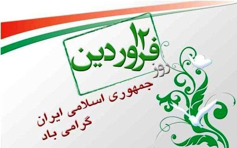 12 فروردین ماه روز جمهوری اسلامی فرخنده باد