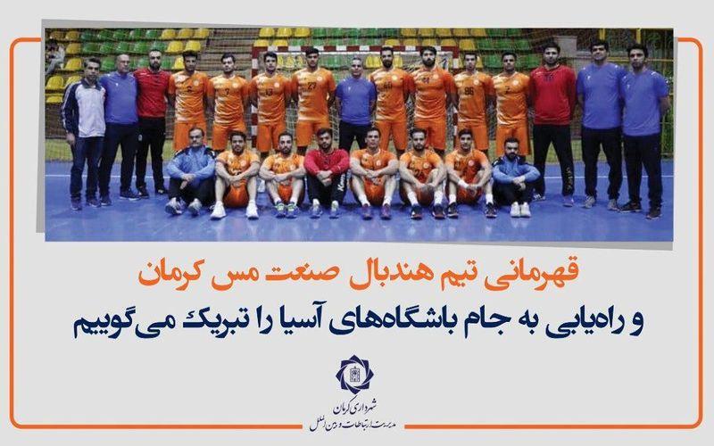 پیام تبریک شهردار کرمان به مناسبت قهرمانی تیم هندبال مس کرمان در رقابت های لیگ برتر