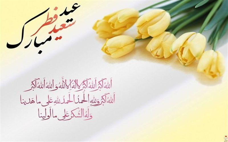 فرا رسیدن عید سعید فطر بر عاشقان درگاه الهی مبارک