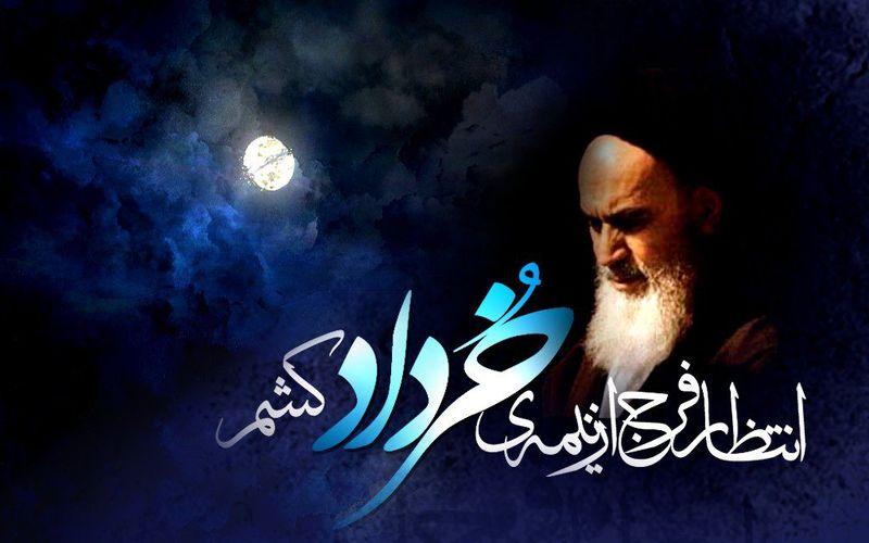 فرا رسیدن سالگرد ایام ارتحال امام خمینی(ره) تسلیت باد