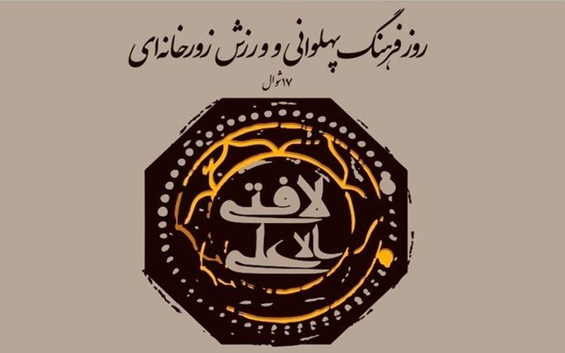 تبریک روز فرهنگ پهلوانی و جوانمردی به همه ورزشکاران جوانمرد ایران زمین