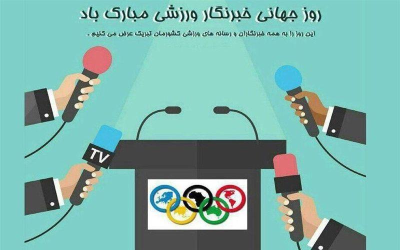 روز جهانی ورزشی نویسان گرامی باد